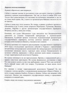 Беглец Янукович решил на видеодопросе «потаскать за бары» Порошенко, Луценко и Парубия с Турчиновым