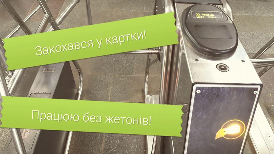Київський метрополітен підключив ще 11 турнікетів на роботу без жетонів