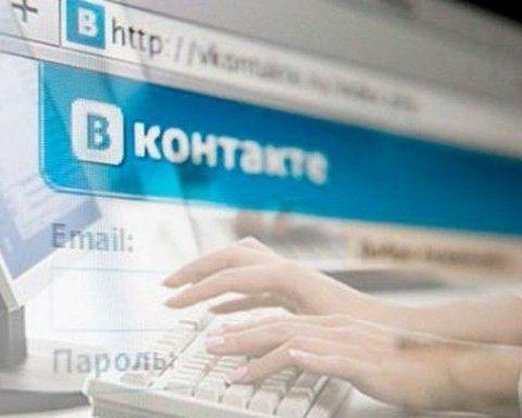 «ВКонтакте» закрила свій офіс в Україні
