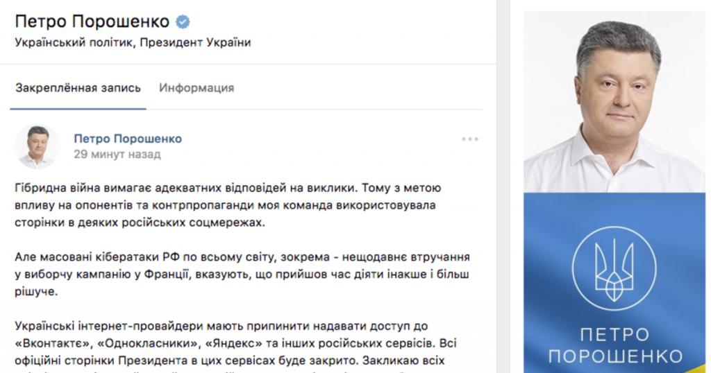 Порошенко розповів, коли Україна відмінить блокування російських сайтів