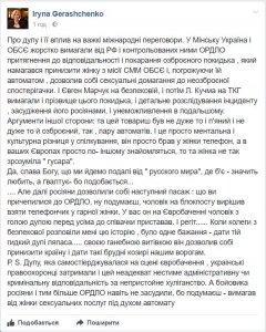 Ирина Геращенко рассказала, как боевики в переговорах использовали «задницу на Евровидении»