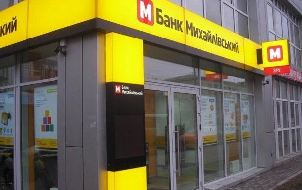Суд скасував рішення НБУ про неплатоспроможність банку «Михайлівський»