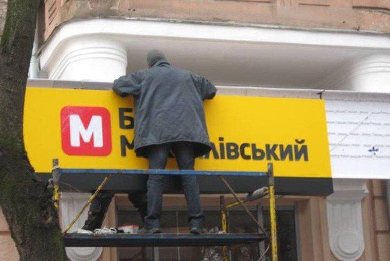 """НБУ збирається """"добити"""" банк """"Михійлівский"""""""