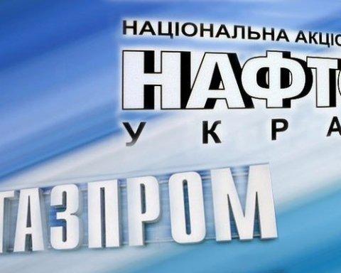 В ЕС для разрешения спора «Нафтогаза» с «Газпромом» создали трибунал