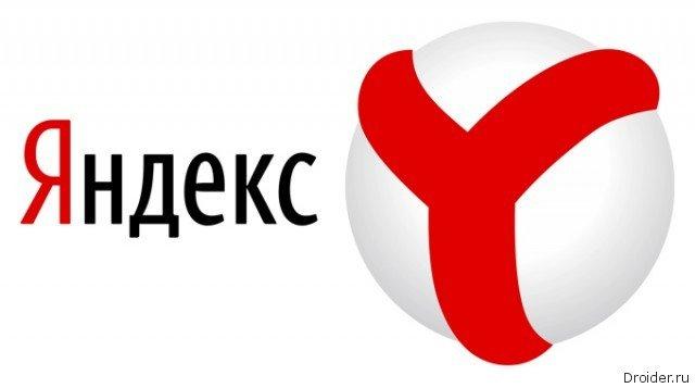 Замурували демони: «Яндексу» заблокували рахунки в Україні