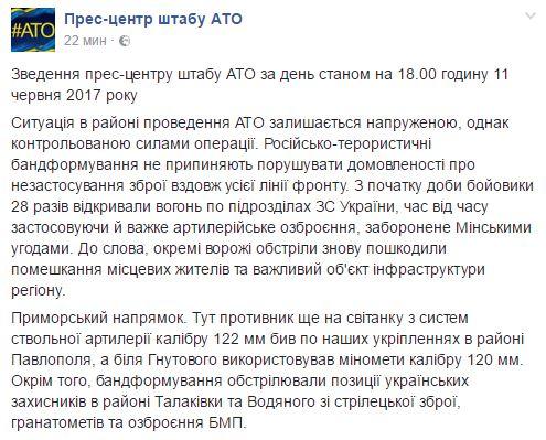У штабі розповіли про наслідки обстрілів бойовиків на донецькому напрямку
