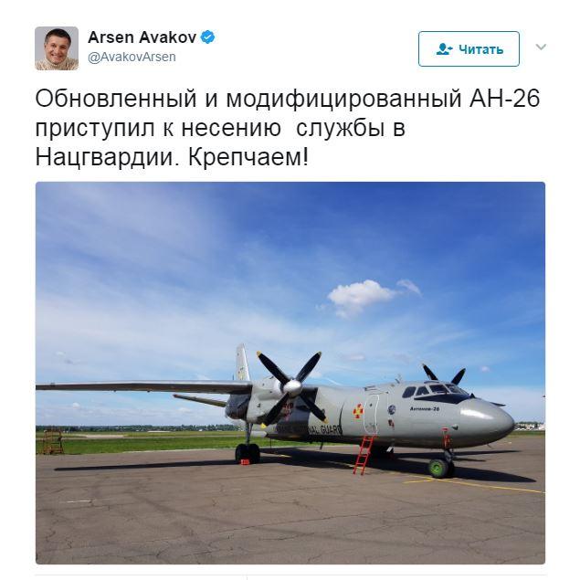 Нацгвардия получила партию БТР с боевым модулем «Штурм-М» и Ан-26 на вооружение