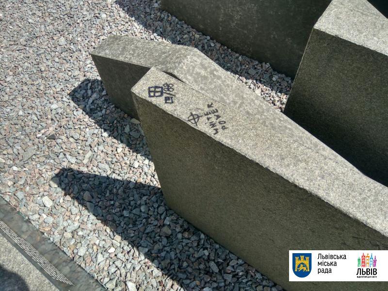 ВоЛьвове вандалы осквернили стелу наПлощади Синагог
