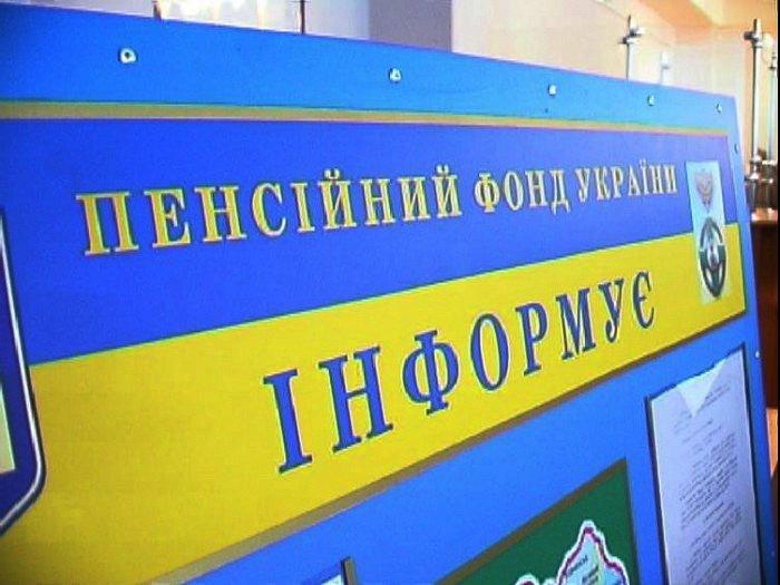 У Пенсійному фонді України заявили про зростання власних надходжень