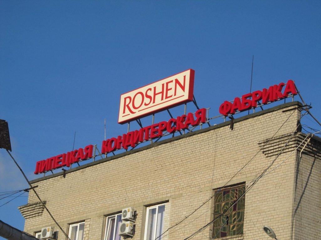 Стали известны детали суда между Порошенко и налоговиками РФ из-за Липецкой фабрики