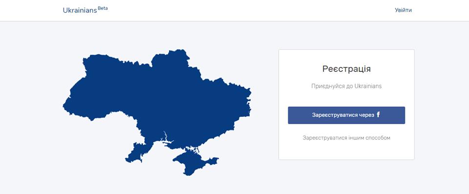 """Українська альтернатива """"ВКонтакте"""" розмістилася на латиноамериканському домені"""