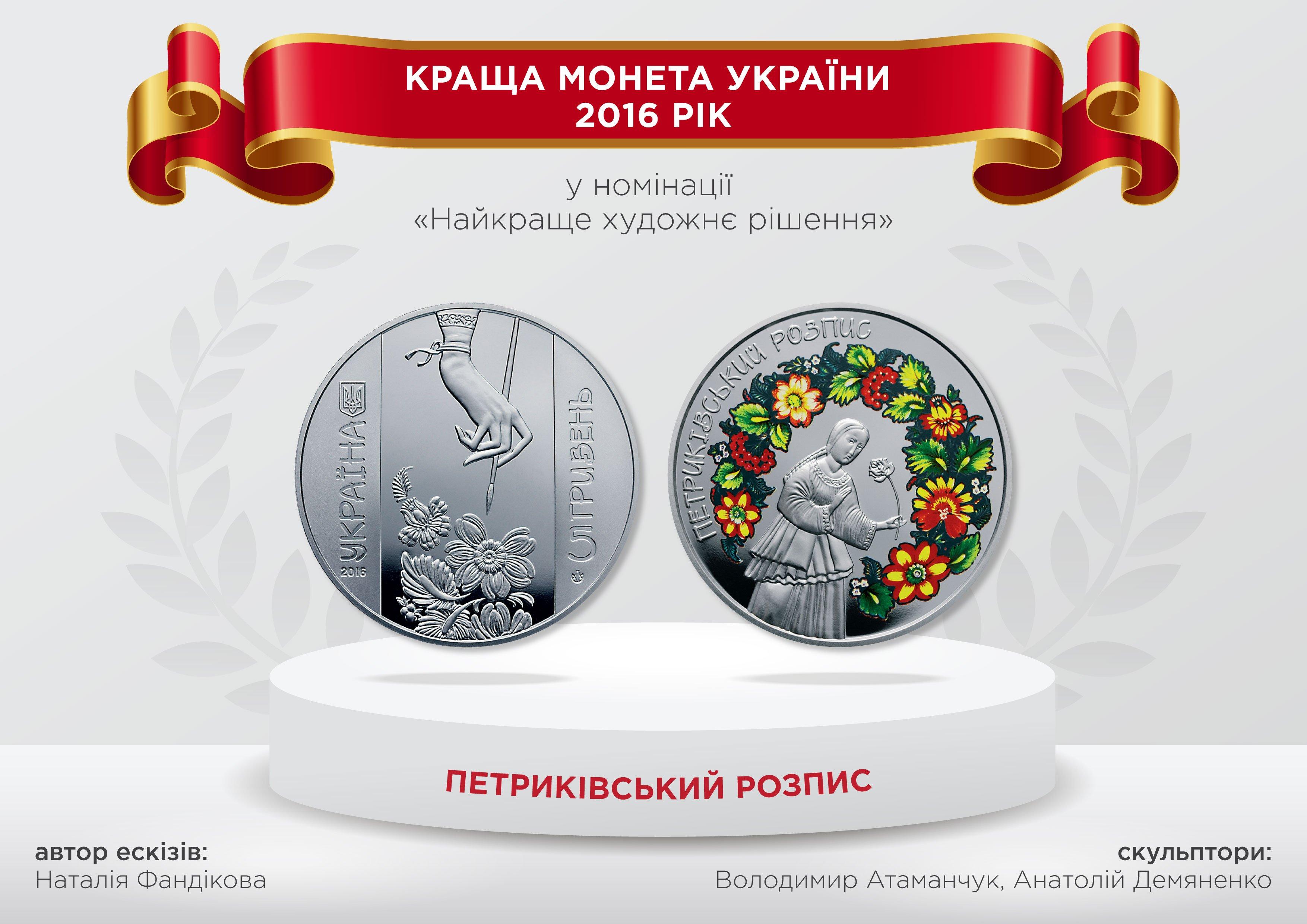 Нацбанк обнародовал фото лучшей монеты 2016 года