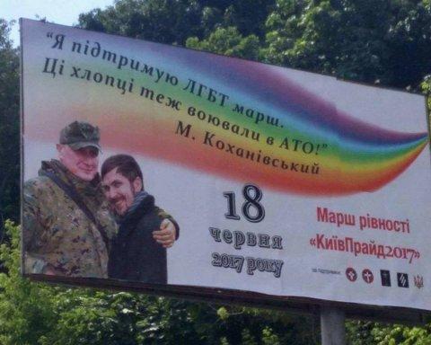 В Киеве появились фейковые билборды поддержки ОУН ЛГБТ-марша