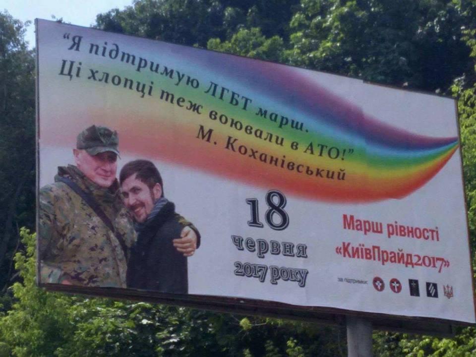 У Києві з'явилися фейкові білборди підтримки ОУН ЛГБТ-маршу