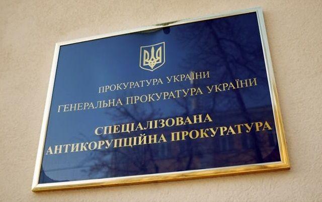 Заместитель генпрокурора - директор Специализированной антикоррупционной прокуратуры Назар Холодницкий обнародовал
