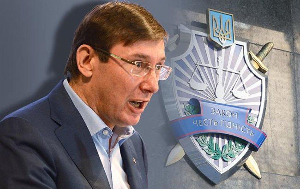Луценко ввел новые правила обысков у крупных налогоплательщиков