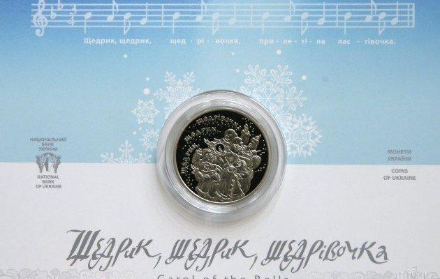 НБУ определил лучшие монеты года: «Щедрик» на1-м месте
