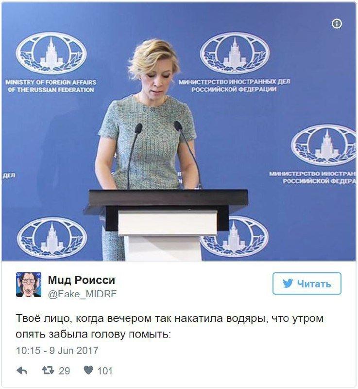 Росія «загарбала» зайву букву «і»: Яквиробники банеру підставили путінське МЗС