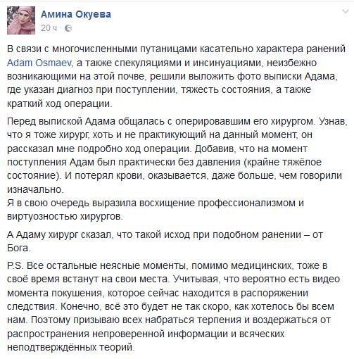 Аміна Окуєва оприлюднила справжній діагноз Адама Осмаєва