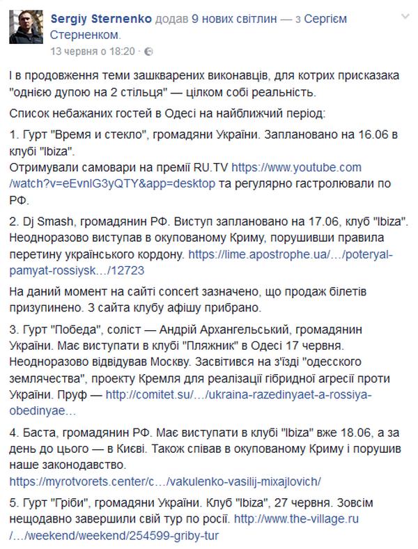 Стало известно, почему российский рэпер Баста не сможет выступить в Одессе