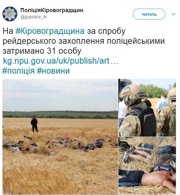 Біля Кропивницького нацгвардійці жорстоко побили ветеранів АТО