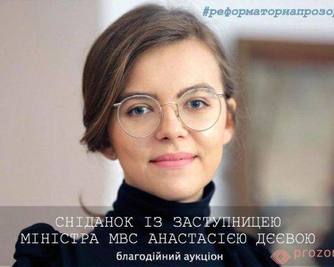 Замминистра МВД Деева берет деньги за «свидание» с собой