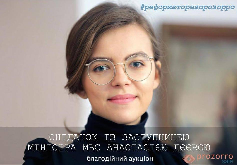 """""""Побачення"""" за сніданком із юною заступницею Авакова продали за 11 млн грн"""