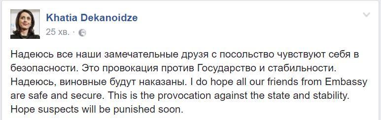 Теракт на территории посольства США в Киеве: фото и видео с места происшествия