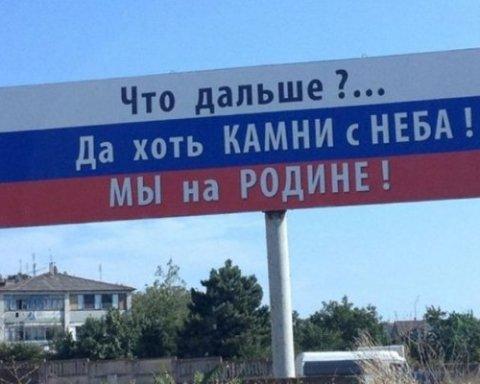 «День приєднання Криму» став однією з головних російських «скреп»