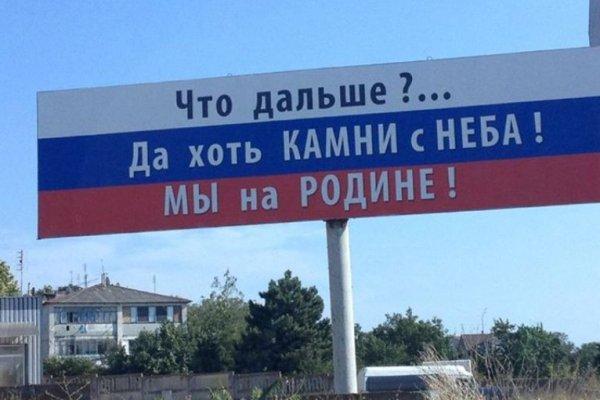 «Камені з неба» стають дійсністю для обдурених прихильників «руської весни» – журналіст з Криму