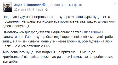 Снятие неприкосновенности: представления напятерых нардепов переданы врегламентный комитет Рады
