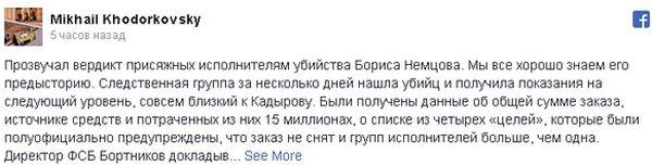 Ходорковський передбачив погане майбутнє «чеченським бандитам»