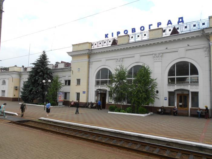 В Кропивницком эвакуировали вокзалы из-за сообщения о минировании