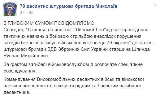 ЧПнаучениях: умер украинский военный