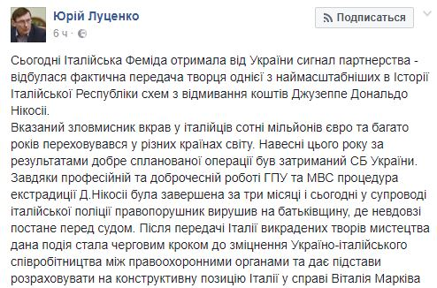 Луценко: Украина сообщила  Италии создателя масштабной схемы поотмыванию денежных средств