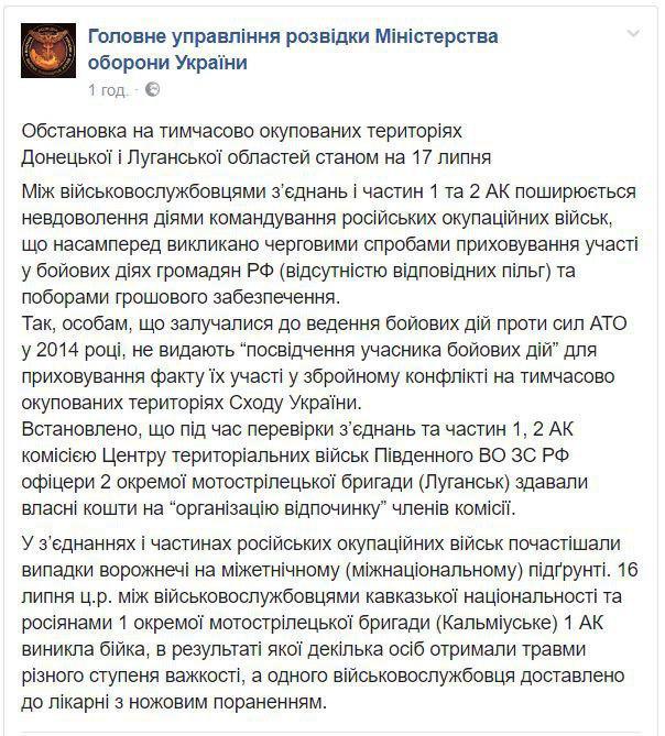 НаДонбассе подрались кавказские и русские наемники