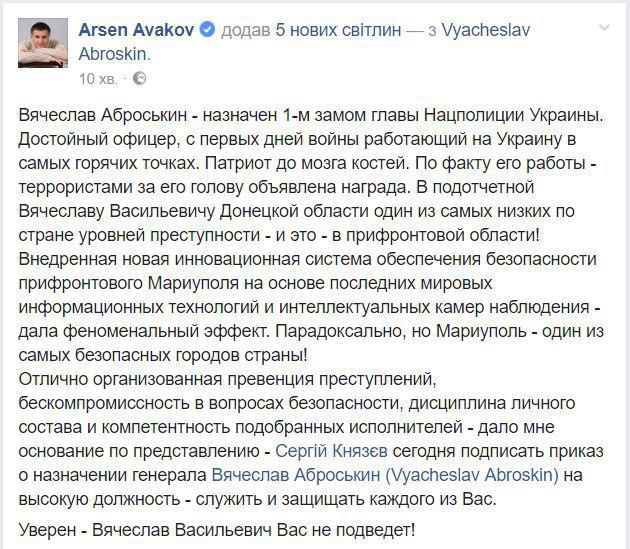 Аброськина повысили допервого замглавы государственной милиции