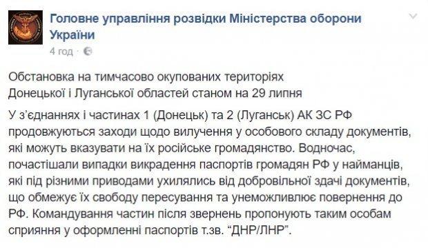 У бойовиків Донбасу масово відібрали паспорти РФ