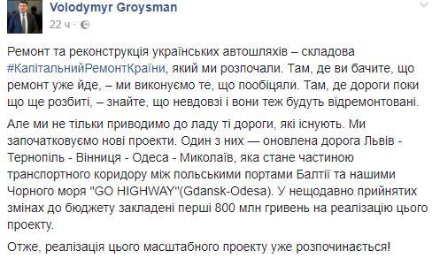 GoHighway: нареализацию проекта вбюджет заложили 800 млн