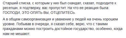 В Киеве зарабатывают на местах в очереди для оформления паспортов