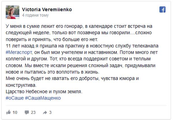 Пішов зжиття відомий український спортивний журналіст