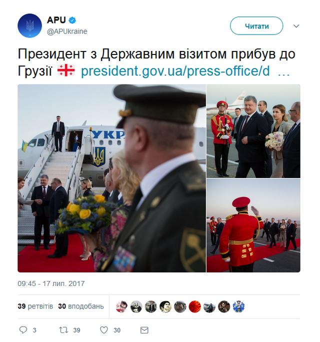 Україна і Грузія підписали меморандум про партнерство