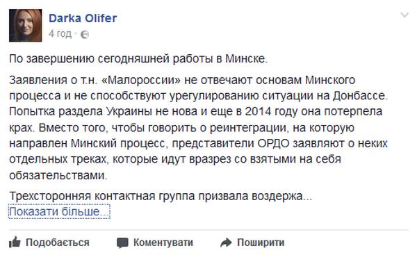 Стало известно, о чем говорили в Минске в рамках ТКГ