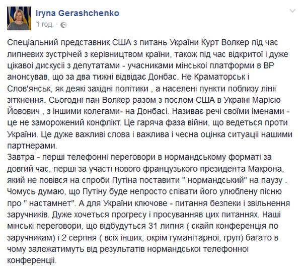 Путіну буде непросто співати «настамнет» наНормандському форматі - Геращенко