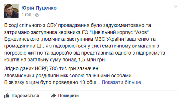 Луценко повідомив про затримання заступника головиЦК «Азов»