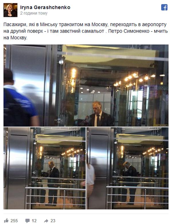 Комуніст Симоненко відправився в Москву
