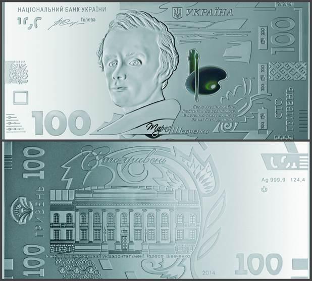 Дорук вінничан можуть потрапити срібні банкноти у100 і 500 грн.