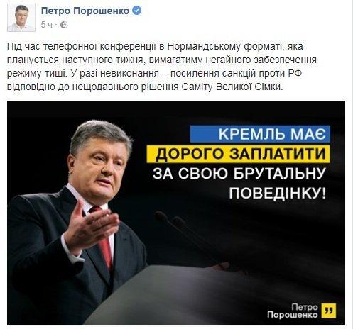 Порошенко грозит Российской Федерации новыми санкциями перед разговором «нормандской четверки»