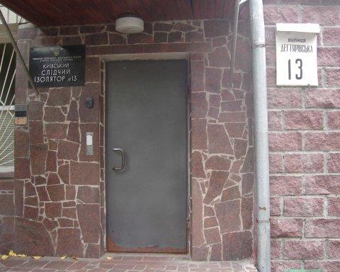 Гостиница, ночной клуб или музей: стало известно, что хотят сделать с Лукьяновским СИЗО