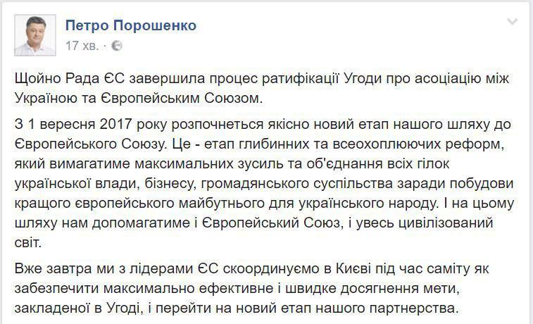 Порошенко: соглашение обассоциацииЕС иУкраины— поражение Кремля